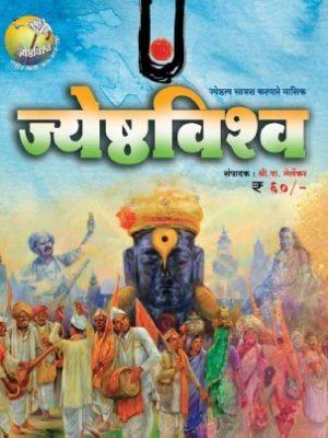 Jyestha Vishwa Aug 18