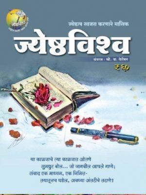 Jyestha Vishwa July 18