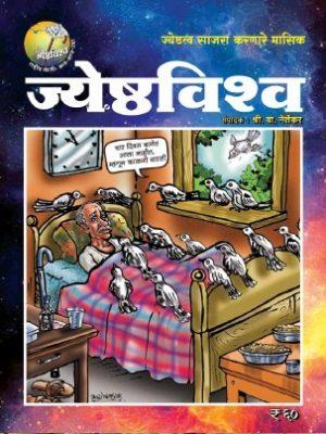 Jyestha Vishwa June 18