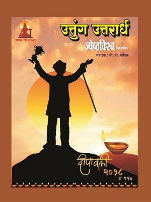 Jyestha Vishwa Nov 18