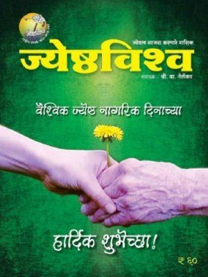 Jyestha Vishwa Oct 18