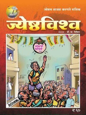 Jyestha Vishwa Sep 18