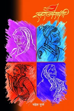 Swarajya Shakshi