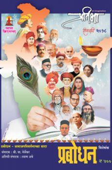 prabhodhan
