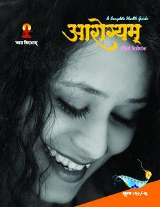 vyas Aarogyam Diwali issue cover