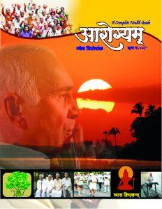 vyas Aarogyam Jeshtha issue cover