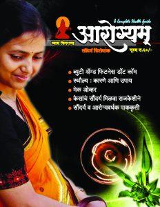 vyas Aarogyam Saundarya issue cover