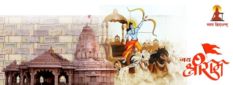 श्रीराम मंदिर शिलान्यास