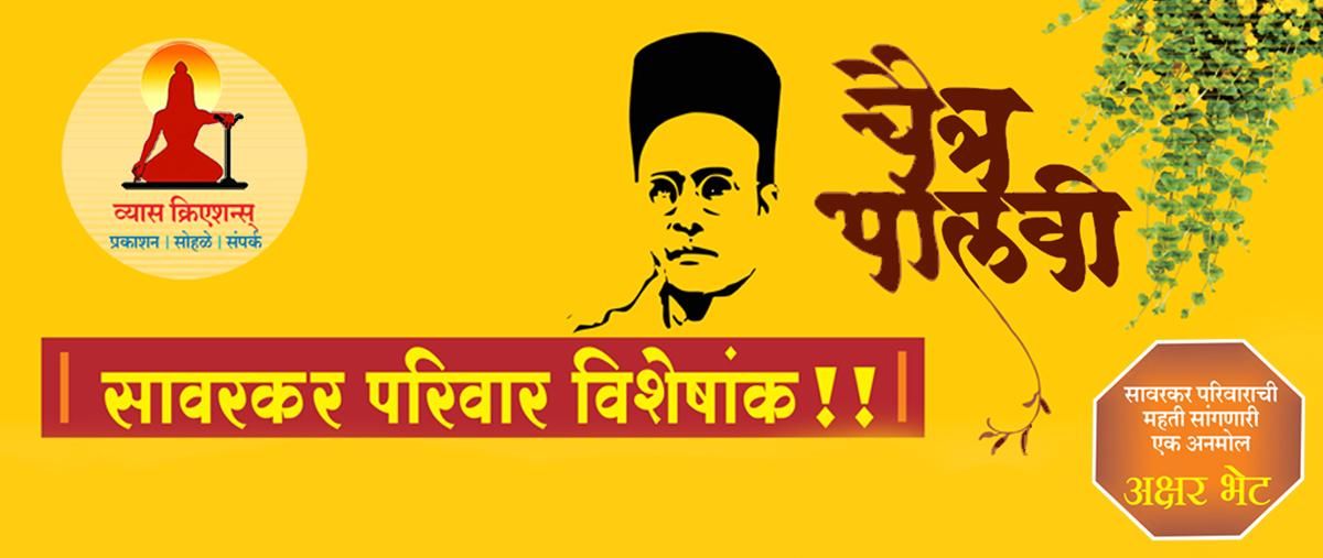 Swa Savarkar Yojana
